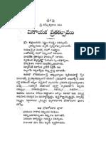 Vinayaka Pooja Vidhanam
