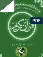 Quran Tarjuma - 1 of 6