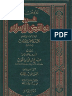 Sharh Nawaqid Al Islam by Fawzan