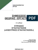 HLEKTROLOGIKES_3X12