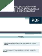 Ariljaanii daatgaliin mon chanar, zarchim, zah zeeliin onoogiin baidal (1).pptx