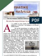 Πνευματική Πολιτεία, τεύχος 340