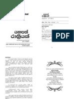 Yahapath Ratriya - Daham Vila - http://dahamvila.blogspot.com/