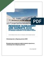 Оленеводство и Баренц-регион 2030