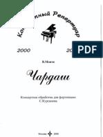 17674806 Kursanova Transcription Monti Czardas