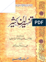 Tafseer Ibn-e-Kaseer - Para 4