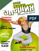 Positivnaya Energia 2009-1