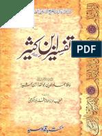 Tafseer Ibn-e-Kaseer - Para 17