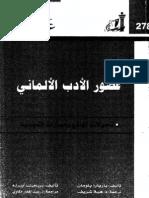 aswr-aladb-alamany