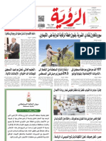 Alroya Newspaper 10-09-2013