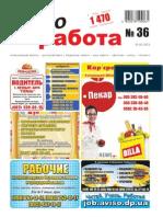 Aviso-rabota (DN) - 36 /121/