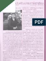 สารสถาบันพัฒนาสุขภาพอาเซียน ปีที่ 10 ฉบับที่ 2  ม.ค.-มี.ค. 2556