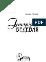 Історія села Бедевля