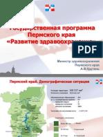 razvitie_zdravoohraneniya.ppt