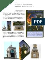 五輪開催都市 東京決定の発表を予告していたイルミナティカード.pdf