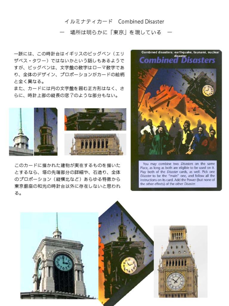 イルミナティ カード 東京