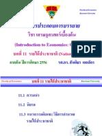01101101-บทที่11-ต้น56.pdf