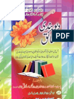 Deobandi Haqa'Iq by Muhamamd Sadiq