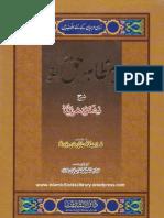 Mazahir e HaqJadeed Volume5 ByShaykhMuhammadQutubuddinKhanDehlvir.A