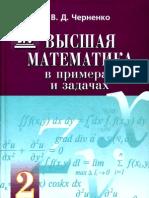 Черненко_Высшая математика в примерах изадачах_2