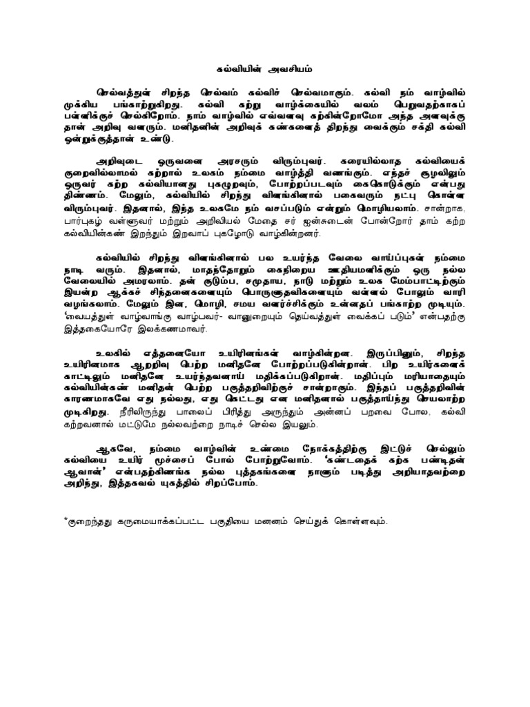 tamil essays in tamil websites Essay education system / essay on morality and ethics in corporate world pdf nyu stern essay analysis 2016 movies factors affecting cognitive development essays online macrolactam synthesis essay how to write a history research paper abstract textkritik bibel beispiel essay cse uw application essay desiderativo analysis essay.