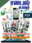 Mobile Ulagam September 2013