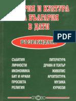 История и култура на България в дати. Възраждане