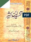Tafseer Ibn-e-Kaseer - Para 25