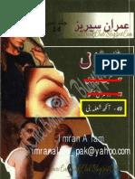 049-Ankh Shola Bni, Imran Series by Ibne Safi (Urdu Novel)