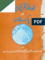 Pakistan Aur Muhaddis'e Azam Kachu'chvi [Urdu]