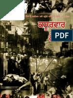 84 Sikh roits Book Doshi_kon