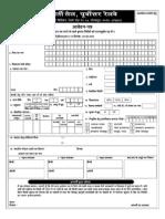1377586464247-RRC Form Group D