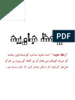 Self Image  ( Wa'Az-e-Javaid,...,,Hazrat Ahmad Javaid Sahib )