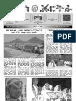 Haddas Eritrea - June 23, 2009