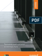 Purmo Tehnichesky Katalog Konvektory AURA 08 2013 RU RU