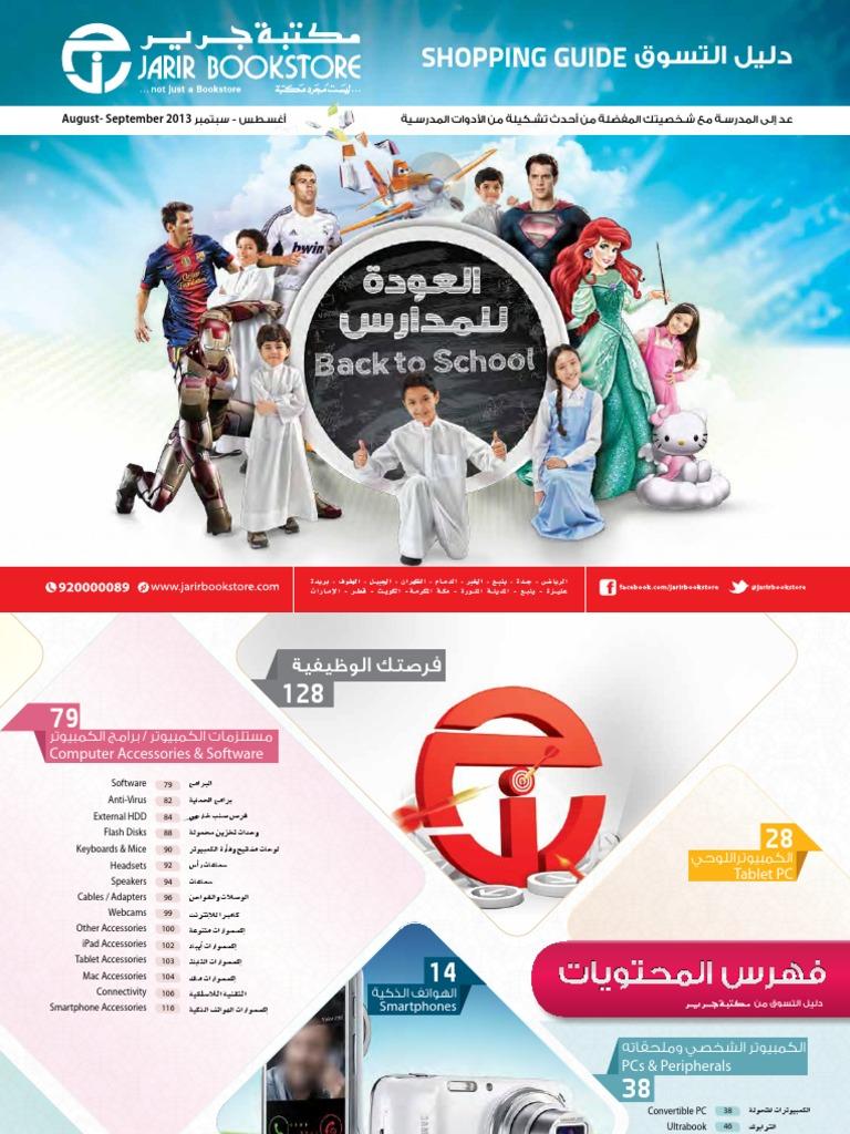 c215b5e1877d6 Jarir Shopping Guide Bts 2013 Edition