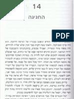 פרק 14 מתוך הספר תיבת הכסף של עורך דין יוסי כהן