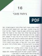 תיבת הכסף פרק 16 - יוסי כהן