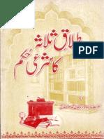 Talaq e Salasa ka Sharai Hukam by maulana jan Muhammad Mustafai.pdf