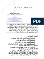 فصل الخطاب في حكم النقاب الدكتور/ حسن علي مجلي