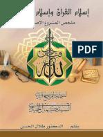 إسلام القرآن وإسلام الحديث ـ ملخص المشروع الإصلاحي للمرجع الديني السيد كمال الحيدري