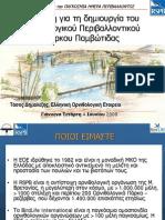 3275898 Dimalexis Pamvotis Park Presentation Mail1