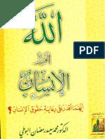 الله ام الانسان ايهما اقدر على رعاية حقوق الانسان؟   - محمد سعيد رمضان البوطى