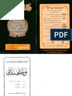 Wazaif e Nad e Ali (a.S)