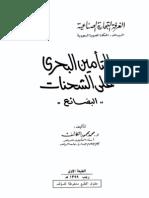 116207518-التأمين-البحري-على-الشحنات-البضائع-تأليف-دكتور-محمد-محمود-الكاشف-،-1977