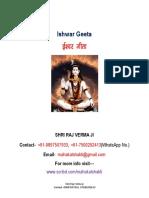Ishwar Geeta(ईश्वर-गीता)
