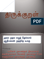 Thirukkural1 PDF