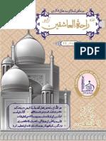 Rahat Ul Ashiqeen Ver 12