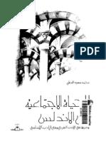 الحياه الاجتماعيه في الاندلس و اثرها في الادب العربي و في الادب الاندلسي