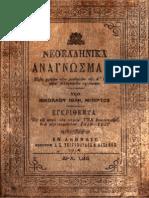 4-Νεοελληνικά Αναγνώσματα, Α τάξεως, 1914